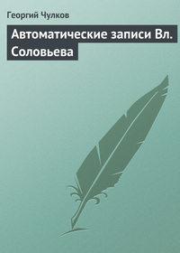 Чулков, Георгий  - Автоматические записи Вл. Соловьева