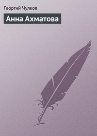 Чулков, Георгий  - Анна Ахматова