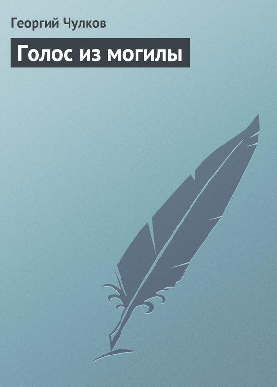 яркий рассказ в книге Георгий Иванович Чулков
