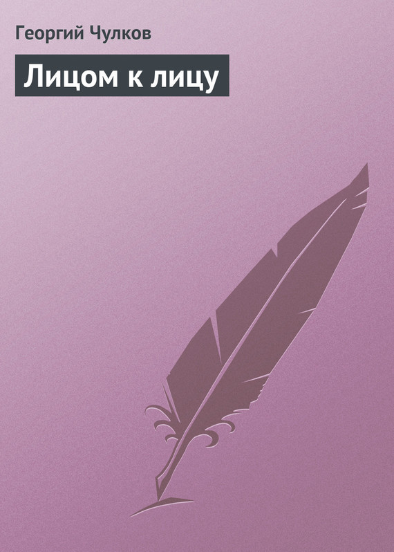 обложка книги static/bookimages/07/01/11/07011125.bin.dir/07011125.cover.jpg