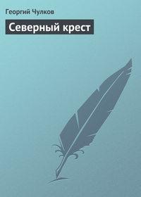 Чулков, Георгий  - Северный крест