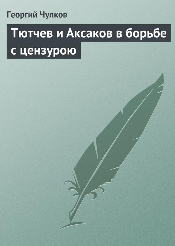 Георгий Иванович Чулков бесплатно