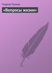 Чулков, Георгий  - «Вопросы жизни»