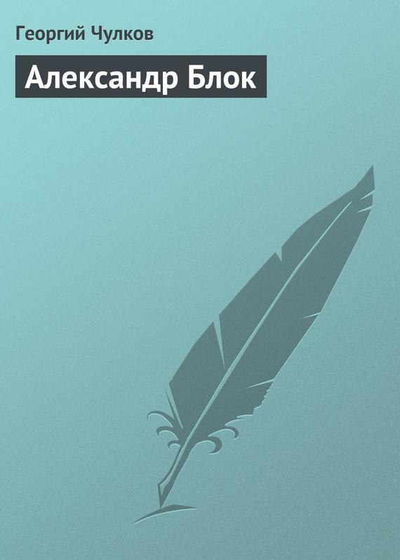 Обложка книги Александр Блок, автор Чулков, Георгий