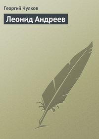 Чулков, Георгий  - Леонид Андреев