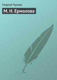 Чулков, Георгий  - М. Н. Ермолова