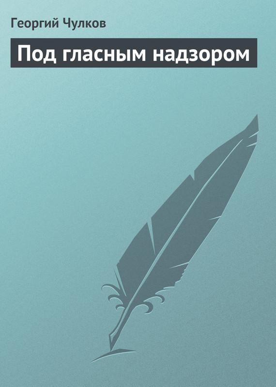 Георгий Иванович Чулков Под гласным надзором бас гитару бу в нижнем новгороди
