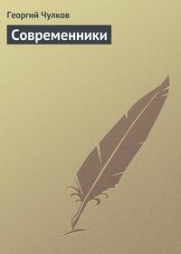 Чулков, Георгий  - Современники