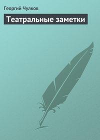 Чулков, Георгий  - Театральные заметки