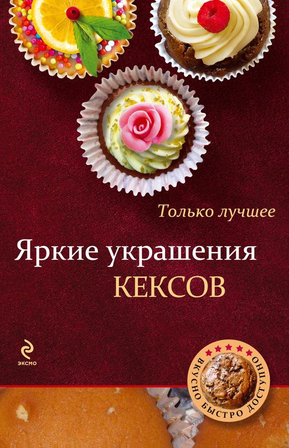 бесплатно Автор не указан Скачать Яркие украшения кексов