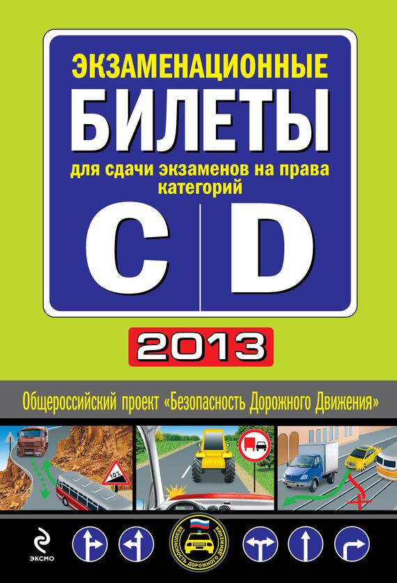 Отсутствует Экзаменационные билеты для сдачи экзаменов на права категорий «C» и «D» 2013 отсутствует ваши права 7 2013