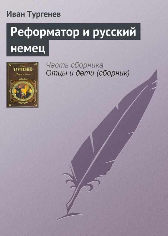Реформатор и русский немец