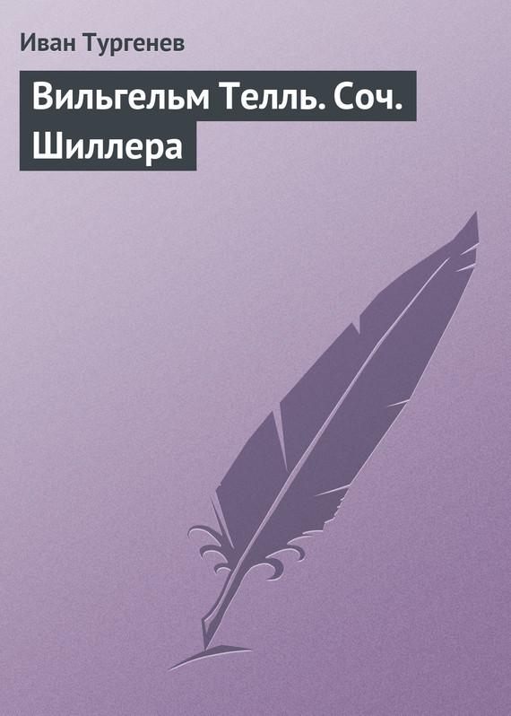 Скачать Иван Тургенев бесплатно Вильгельм Телль. Соч. Шиллера
