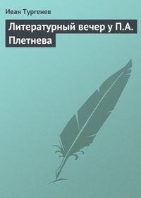 Тургенев, Иван  - Литературный вечер у П.А. Плетнева