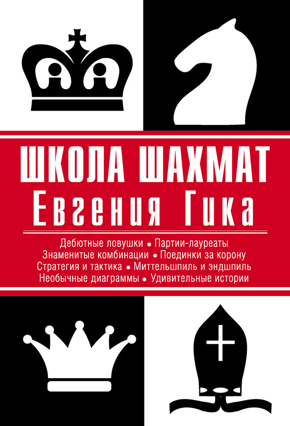 Евгений Гик Школа шахмат Евгения Гика учебник шахматных комбинаций том 2