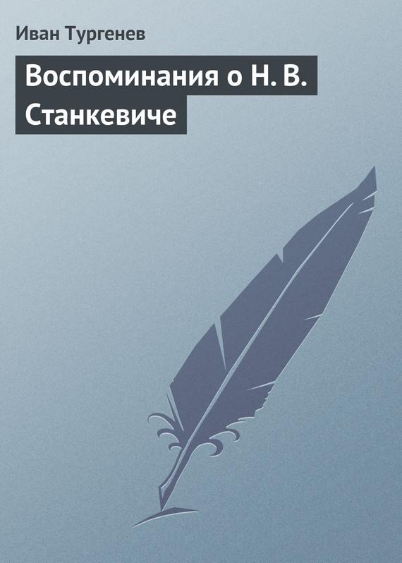Иван Тургенев Воспоминания о Н. В. Станкевиче лихачев д мысли о жизни воспоминания