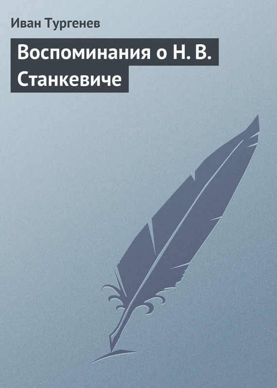 Воспоминания о Н. В. Станкевиче