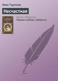 Тургенев, Иван  - Несчастная