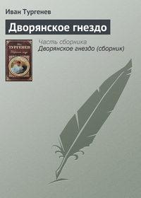 Тургенев, Иван - Дворянское гнездо