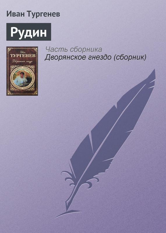 яркий рассказ в книге Иван Сергеевич Тургенев