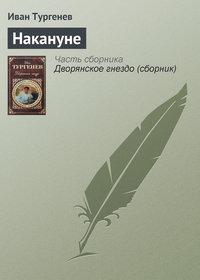 Тургенев, Иван  - Накануне