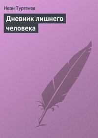 Тургенев, Иван  - Дневник лишнего человека