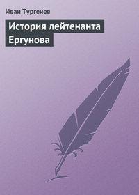 - История лейтенанта Ергунова