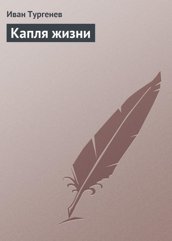 захватывающий сюжет в книге Иван Сергеевич Тургенев