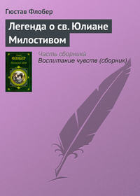 Флобер, Гюстав  - Легенда о св.Юлиане Милостивом