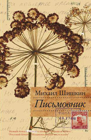 захватывающий сюжет в книге Михаил Шишкин