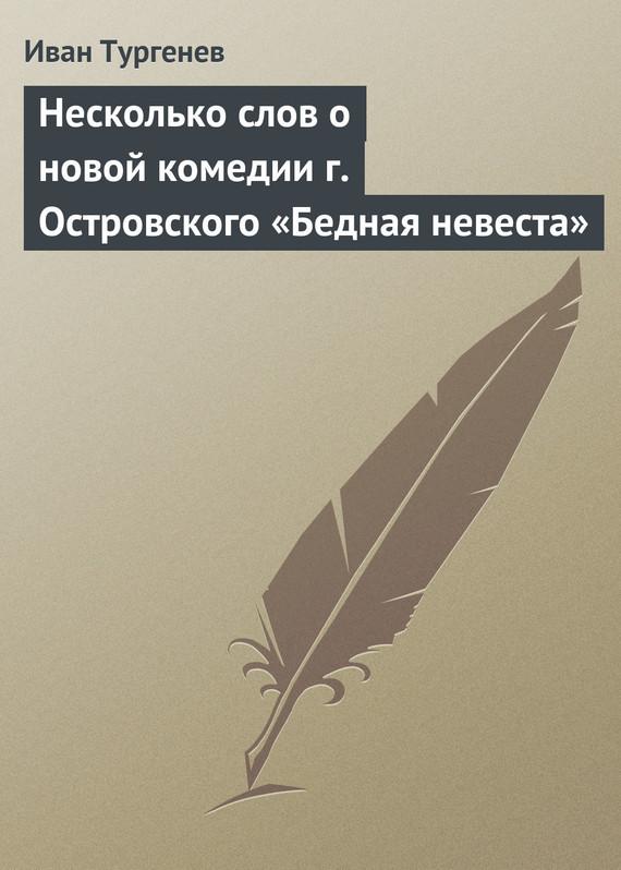 Несколько слов о новой комедии г. Островского «Бедная невеста»