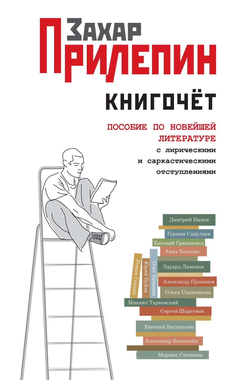 Строфы века антология русской поэзии скачать fb2