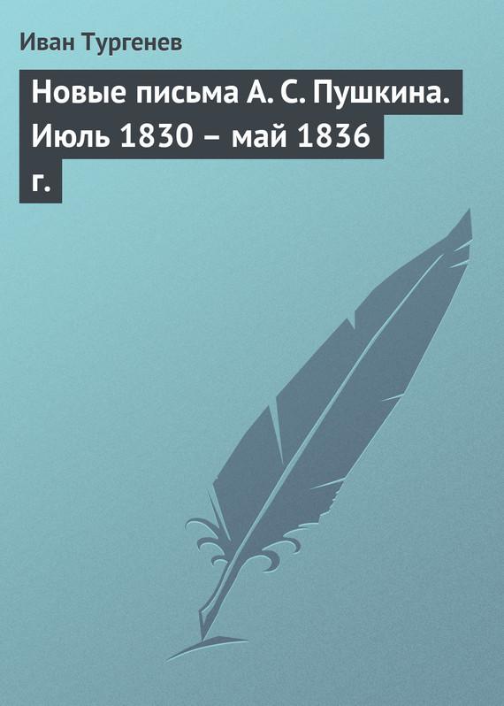 Новые письма А. С. Пушкина. Июль 1830 – май 1836 г.