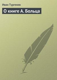 - О книге А. Больца