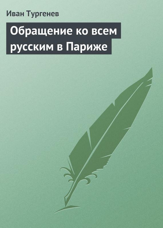 Иван Тургенев Обращение ко всем русским в Париже