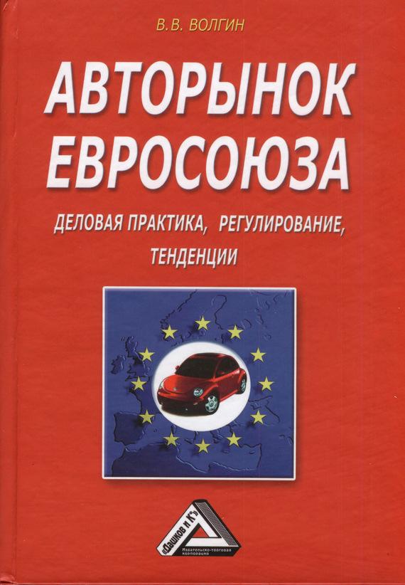 Авторынок Евросоюза. Деловая практика, регулирование, тенденции от ЛитРес