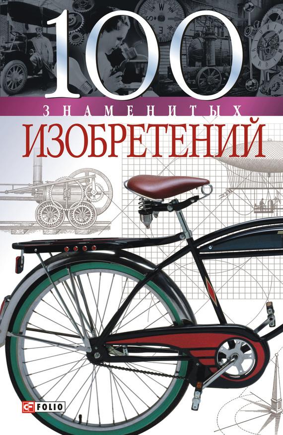 Скачать 100 знаменитых изобретений бесплатно Владислав Пристинский
