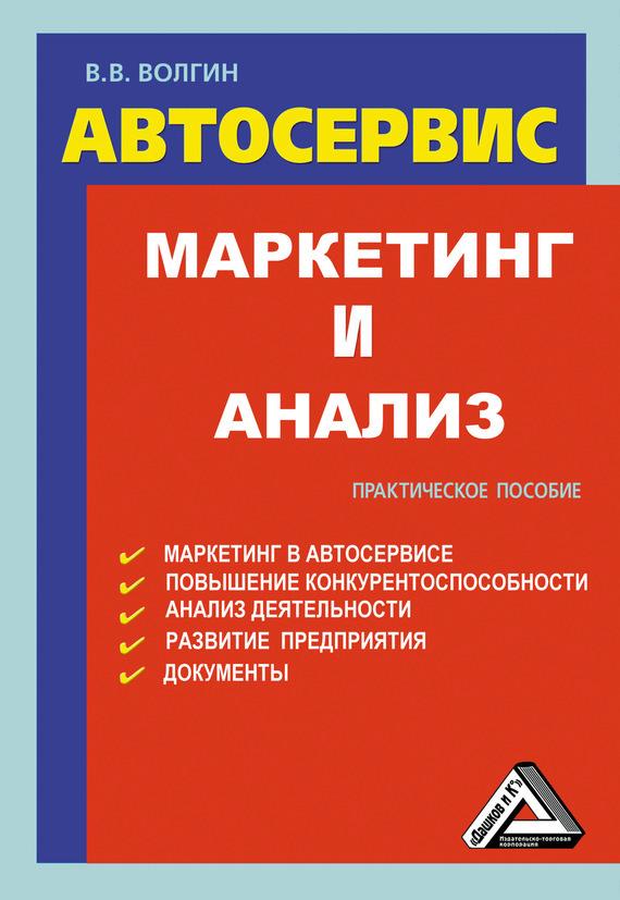 Владислав Волгин - Автосервис. Маркетинг и анализ: Практическое пособие