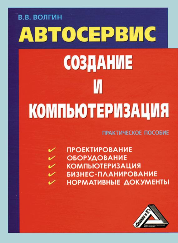Владислав Волгин - Автосервис. Создание и компьютеризация: Практическое пособие