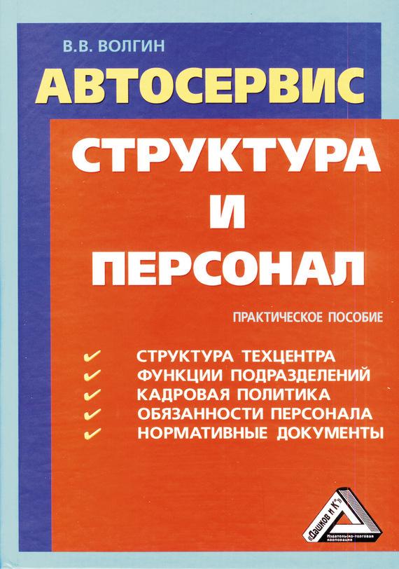 Владислав Волгин Автосервис. Структура и персонал: Практическое пособие