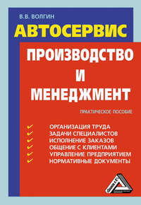 Волгин, Владислав  - Автосервис. Производство и менеджмент: Практическое пособие