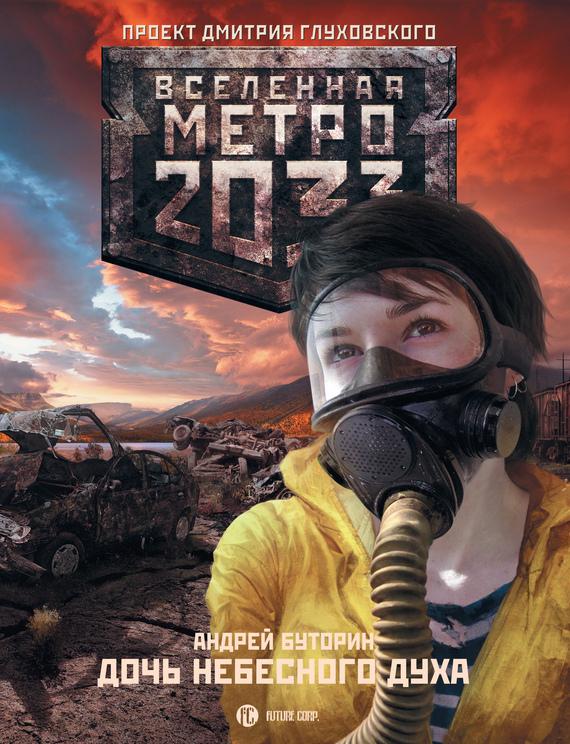 Андрей Буторин Дочь небесного духа буторин а р метро 2033 хозяин города монстров