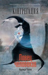 Попова, Надежда  - Ловец человеков
