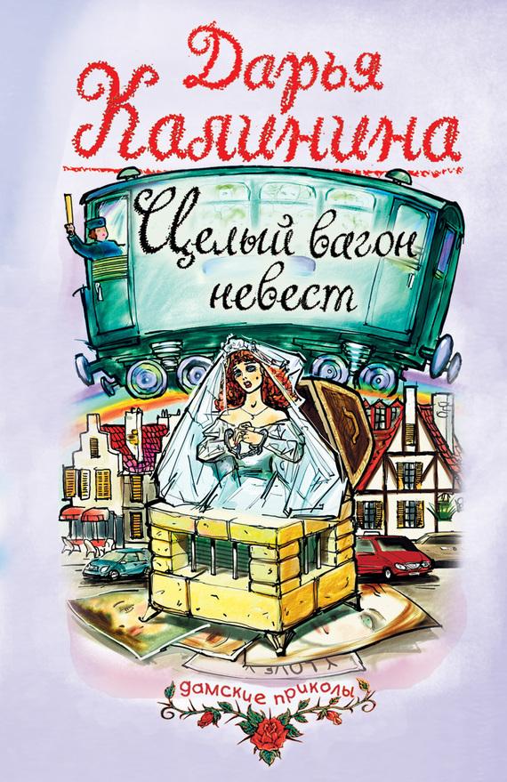 Обложка книги Целый вагон невест, автор Калинина, Дарья