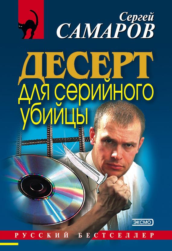 бесплатно скачать Сергей Самаров интересная книга