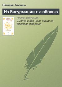 Энюнлю, Наталья  - Из Басурмании с любовью