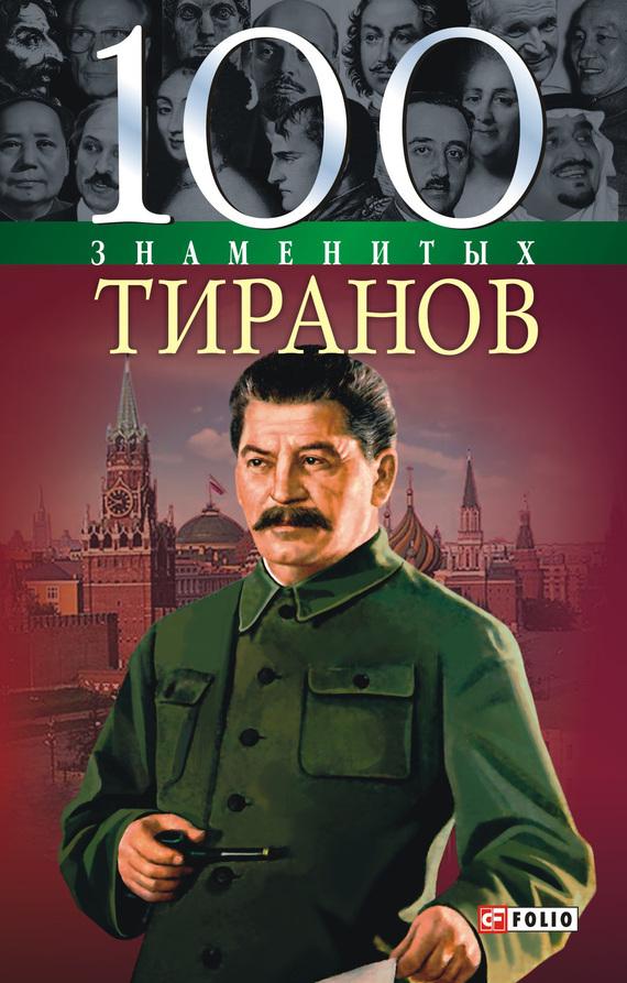 Валентина Мирошникова. 100 знаменитых тиранов