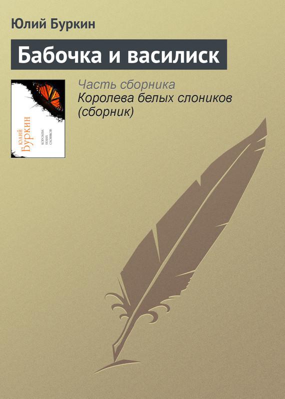 Бабочка и василиск ( Юлий Буркин  )
