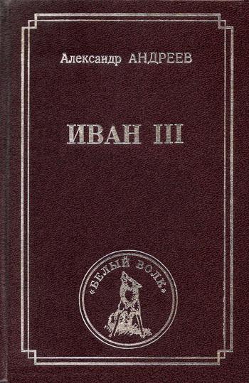 Александр Андреев Иван III