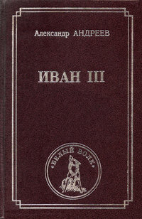 Андреев, Александр Радьевич  - Иван III